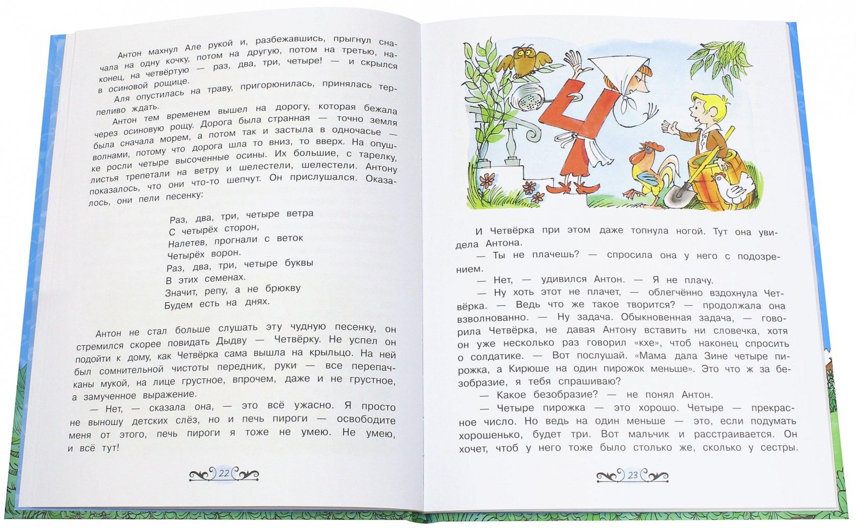 Иллюстрация 2 из 21 для Может, Нуль не виноват? - Ирина Токмакова   Лабиринт - книги. Источник: Лабиринт