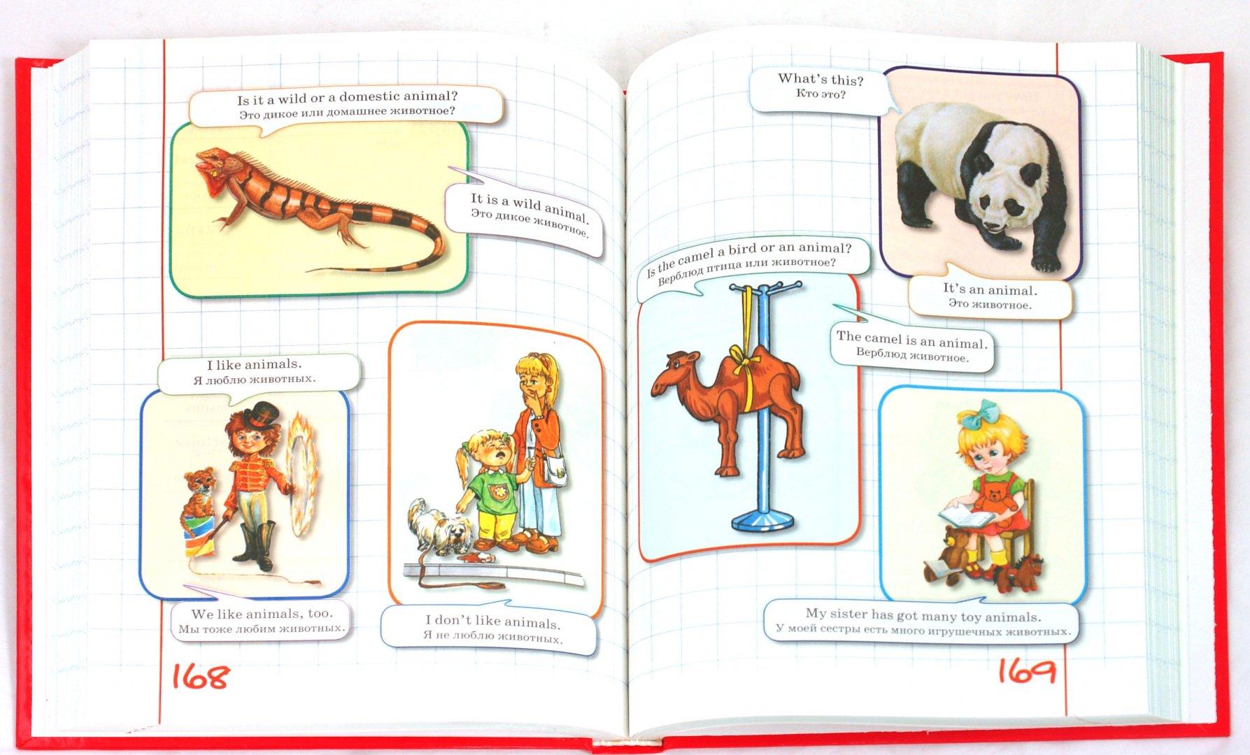 Иллюстрация 1 из 24 для Учим английский с мамой - Галина Шалаева | Лабиринт - книги. Источник: Лабиринт