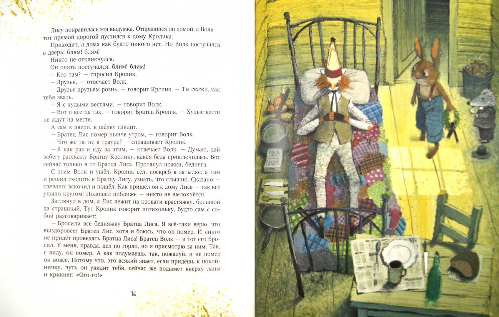 Иллюстрация 1 из 60 для Сказки дядюшки Римуса. Братец Кролик - рыболов - Джоэль Харрис | Лабиринт - книги. Источник: Лабиринт