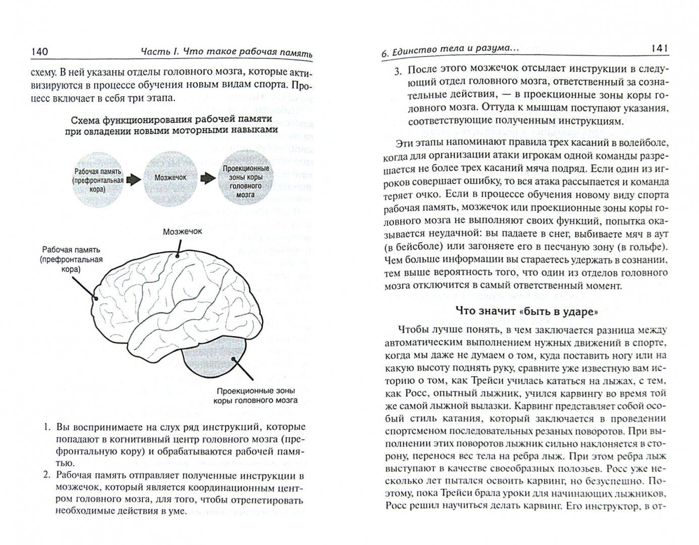 Иллюстрация 1 из 20 для Приёмы и техники для развития памяти - Эллоуэй, Эллоуэй   Лабиринт - книги. Источник: Лабиринт