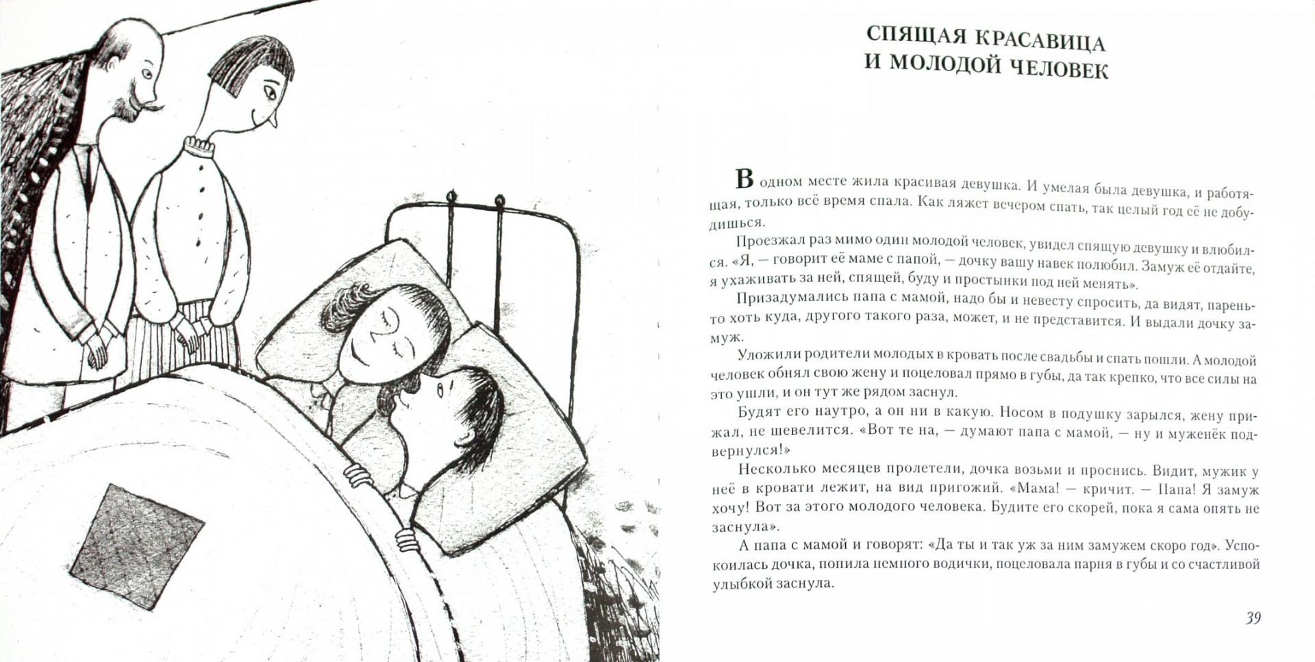 Иллюстрация 1 из 26 для Пусть будет яблоко - Михаил Есеновский   Лабиринт - книги. Источник: Лабиринт