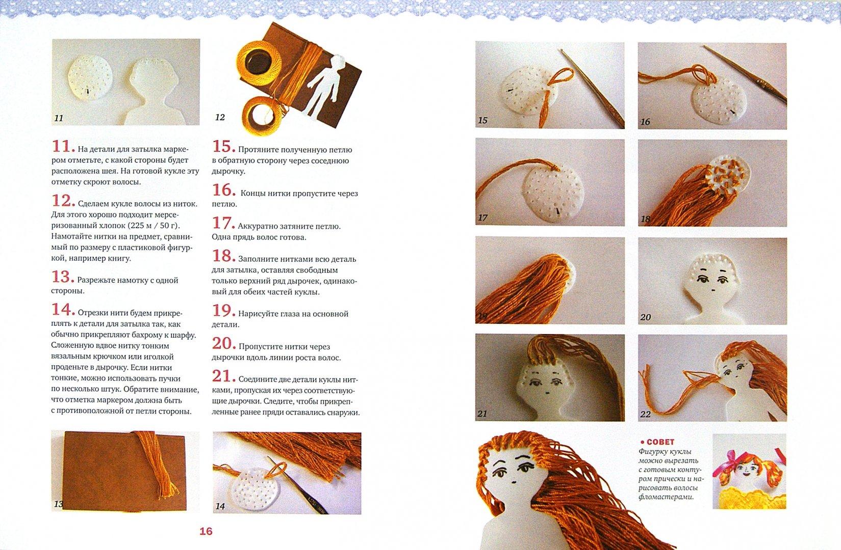Иллюстрация 1 из 8 для Маленькие куколки за полчаса - Юлия Иванова | Лабиринт - книги. Источник: Лабиринт