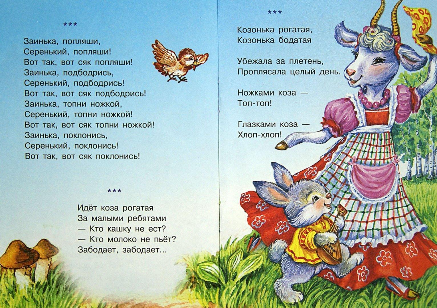 Иллюстрация 1 из 28 для Божья коровка - Г. Науменко | Лабиринт - книги. Источник: Лабиринт