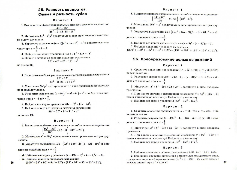 Иллюстрация 1 из 6 для Алгебра. 7 класс. Самостоятельные и контрольные работы. ФГОС - Александр Рурукин | Лабиринт - книги. Источник: Лабиринт