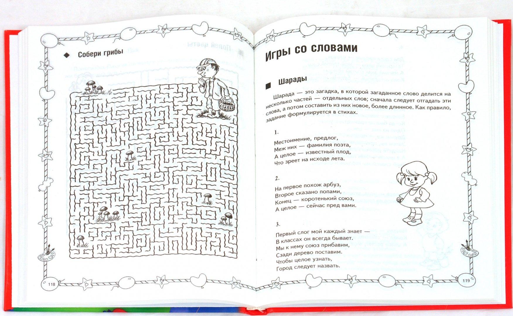 Иллюстрация 1 из 21 для Умная книга для умных малышей. Игры, задания, загадки, кроссворды, головоломки, шарады, ребусы - Любовь Чурина   Лабиринт - книги. Источник: Лабиринт