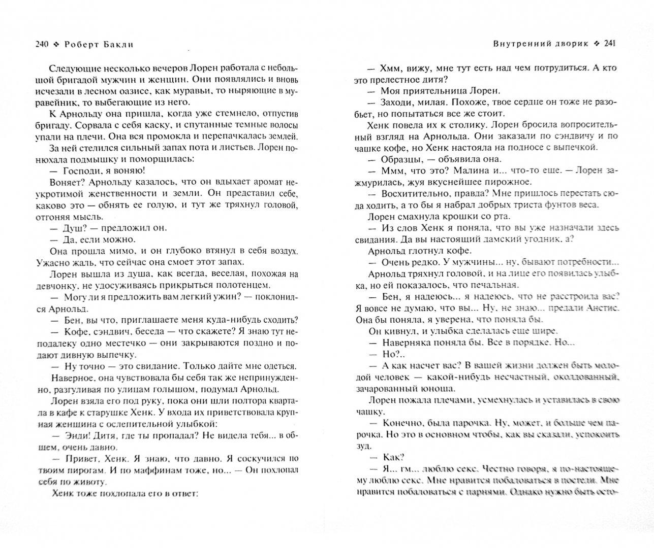 Иллюстрация 1 из 29 для Голос страсти. Лучшие эротические новеллы | Лабиринт - книги. Источник: Лабиринт
