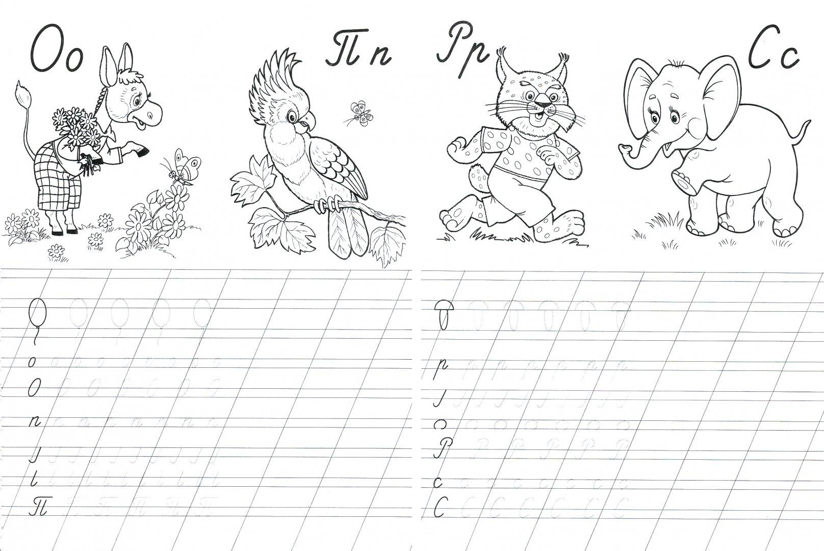 Иллюстрация 1 из 10 для Алфавит в прописях | Лабиринт - книги. Источник: Лабиринт