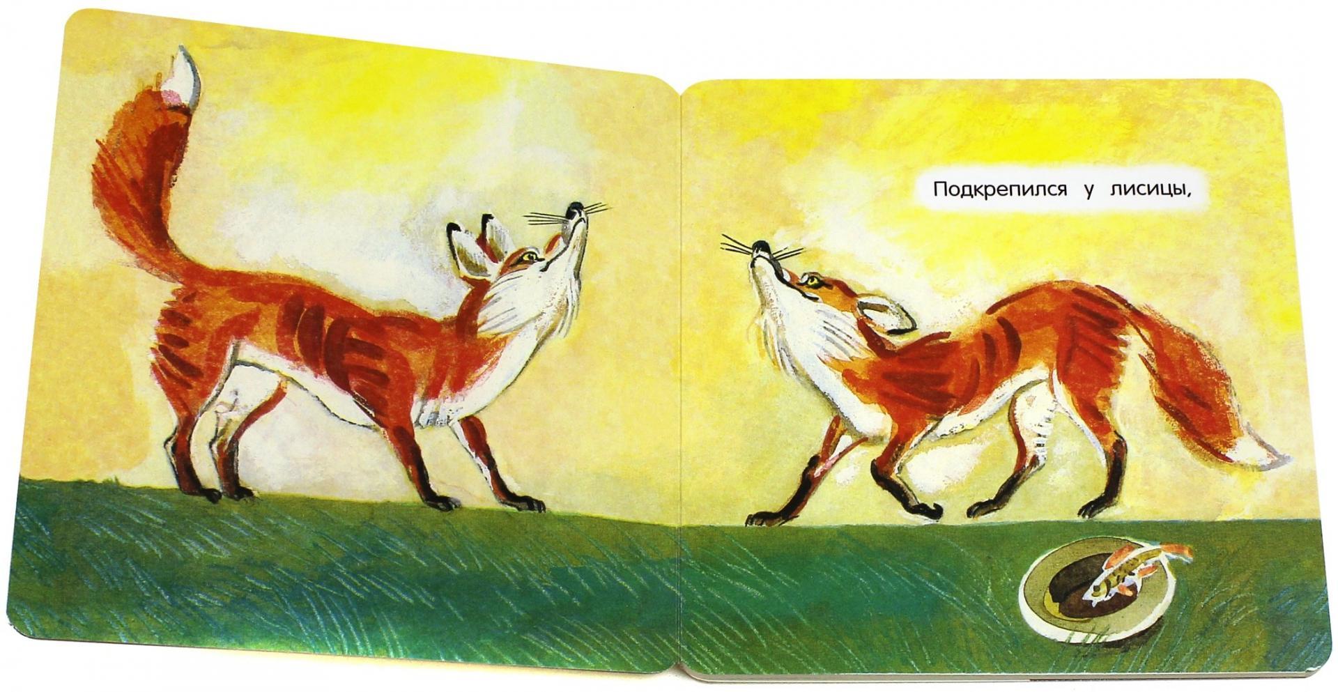 Иллюстрация 1 из 216 для Где обедал, воробей? - Самуил Маршак | Лабиринт - книги. Источник: Лабиринт