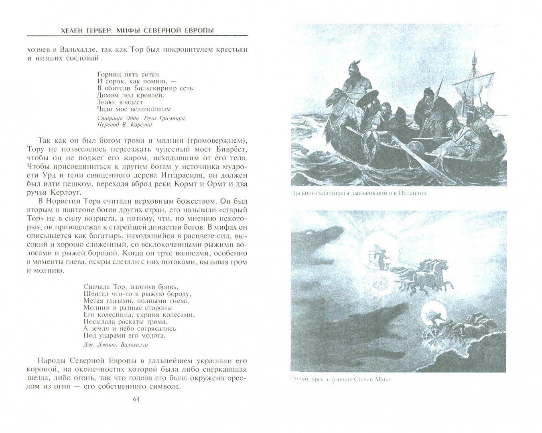 Иллюстрация 1 из 17 для Мифы Северной Европы - Хелен Гербер | Лабиринт - книги. Источник: Лабиринт