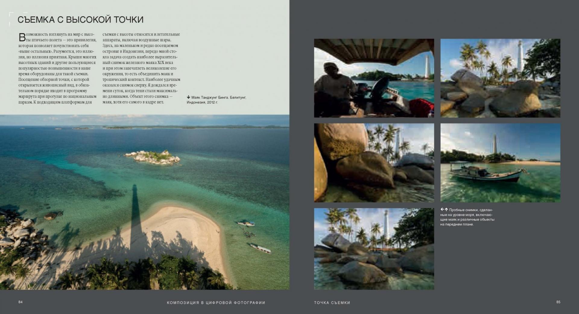 Иллюстрация 3 из 17 для Композиция в цифровой фотографии. Творческие приемы создания удачных фотоснимков - Майкл Фриман | Лабиринт - книги. Источник: Лабиринт