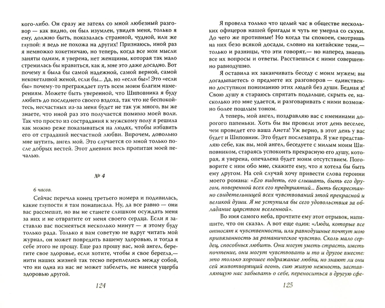 Иллюстрация 1 из 11 для Чудное мгновенье. Дневник музы Пушкина - Анна Керн | Лабиринт - книги. Источник: Лабиринт