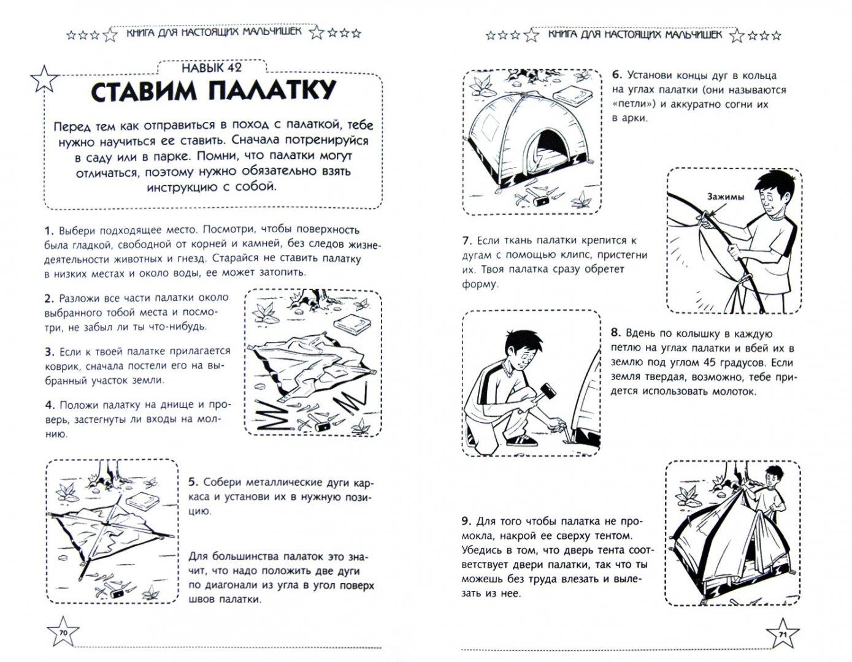 Иллюстрация 1 из 16 для Книга для настоящих мальчишек - Мартин Оливер   Лабиринт - книги. Источник: Лабиринт