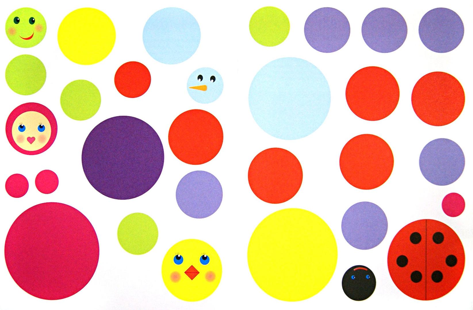 Картинка, картинки из кружков для детей
