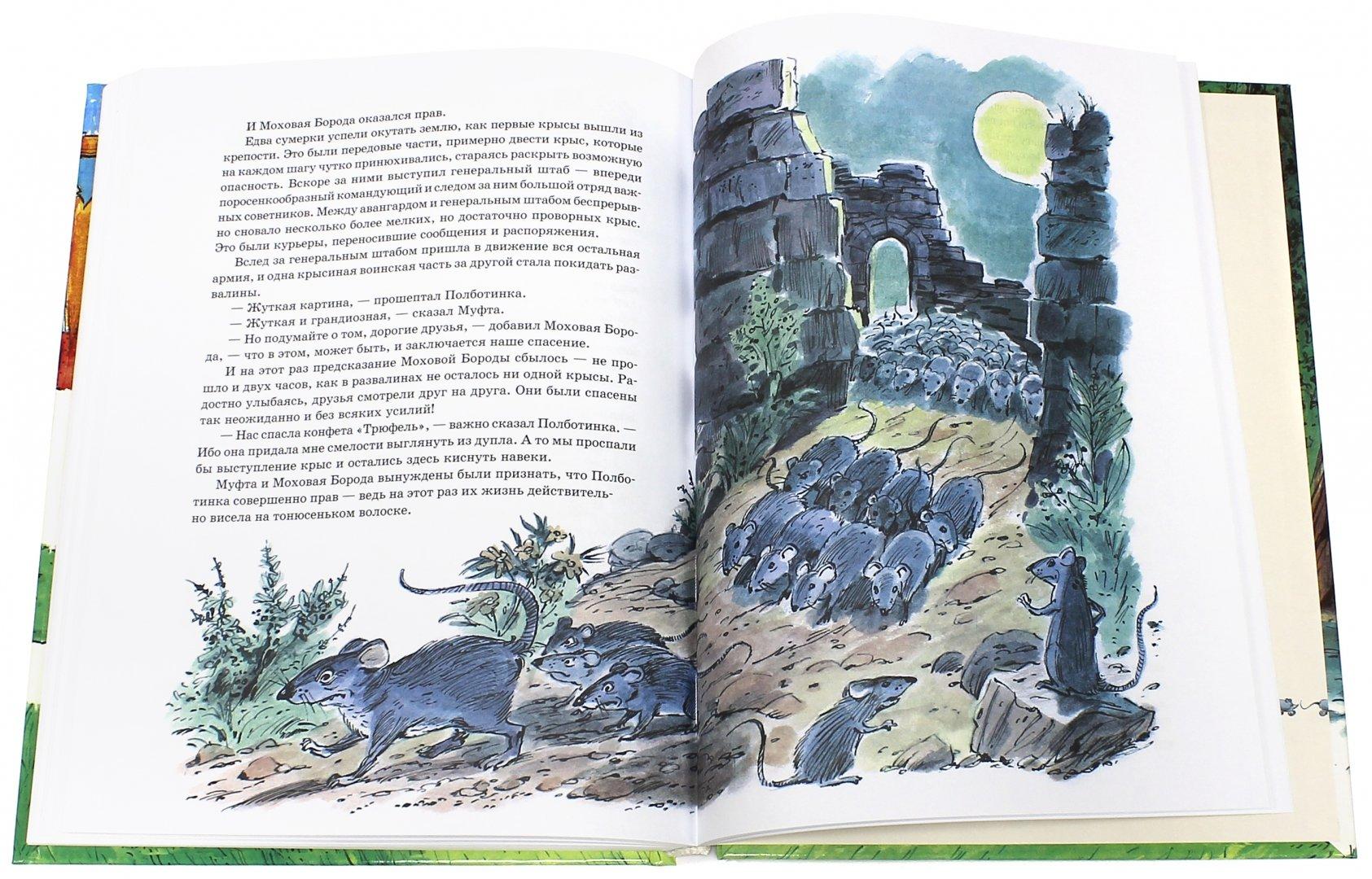 Иллюстрация 4 из 53 для Муфта, Полботинка и Моховая Борода - Эно Рауд | Лабиринт - книги. Источник: Лабиринт