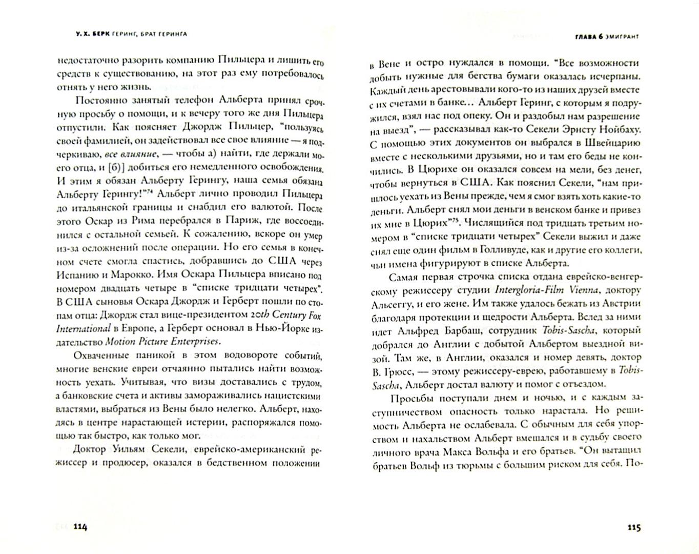 Иллюстрация 1 из 27 для Геринг, брат Геринга. Незамеченная история праведника - Уильям Берк   Лабиринт - книги. Источник: Лабиринт