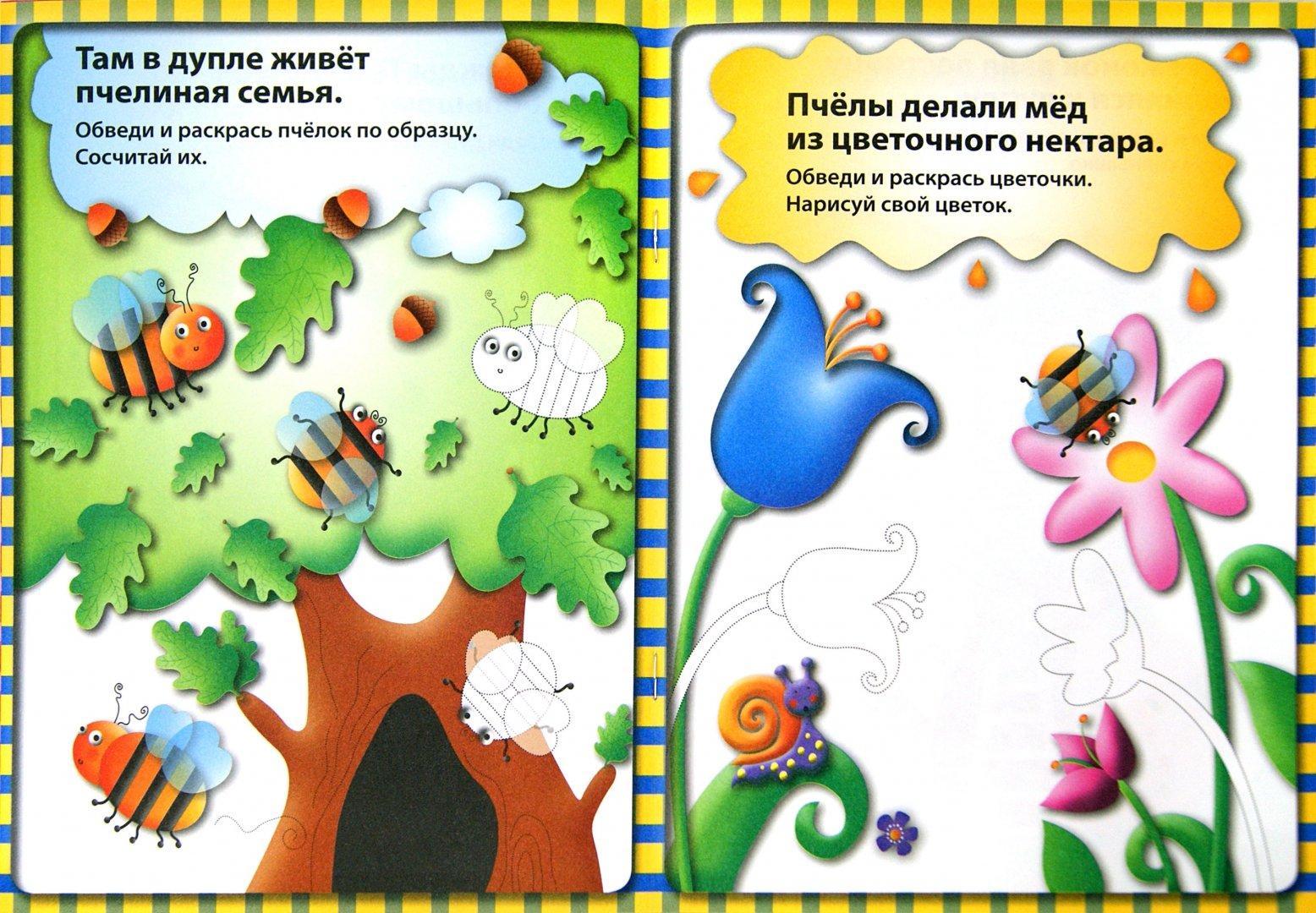 Иллюстрация 1 из 12 для Рисуем по точкам - Татьяна Корнеева   Лабиринт - книги. Источник: Лабиринт