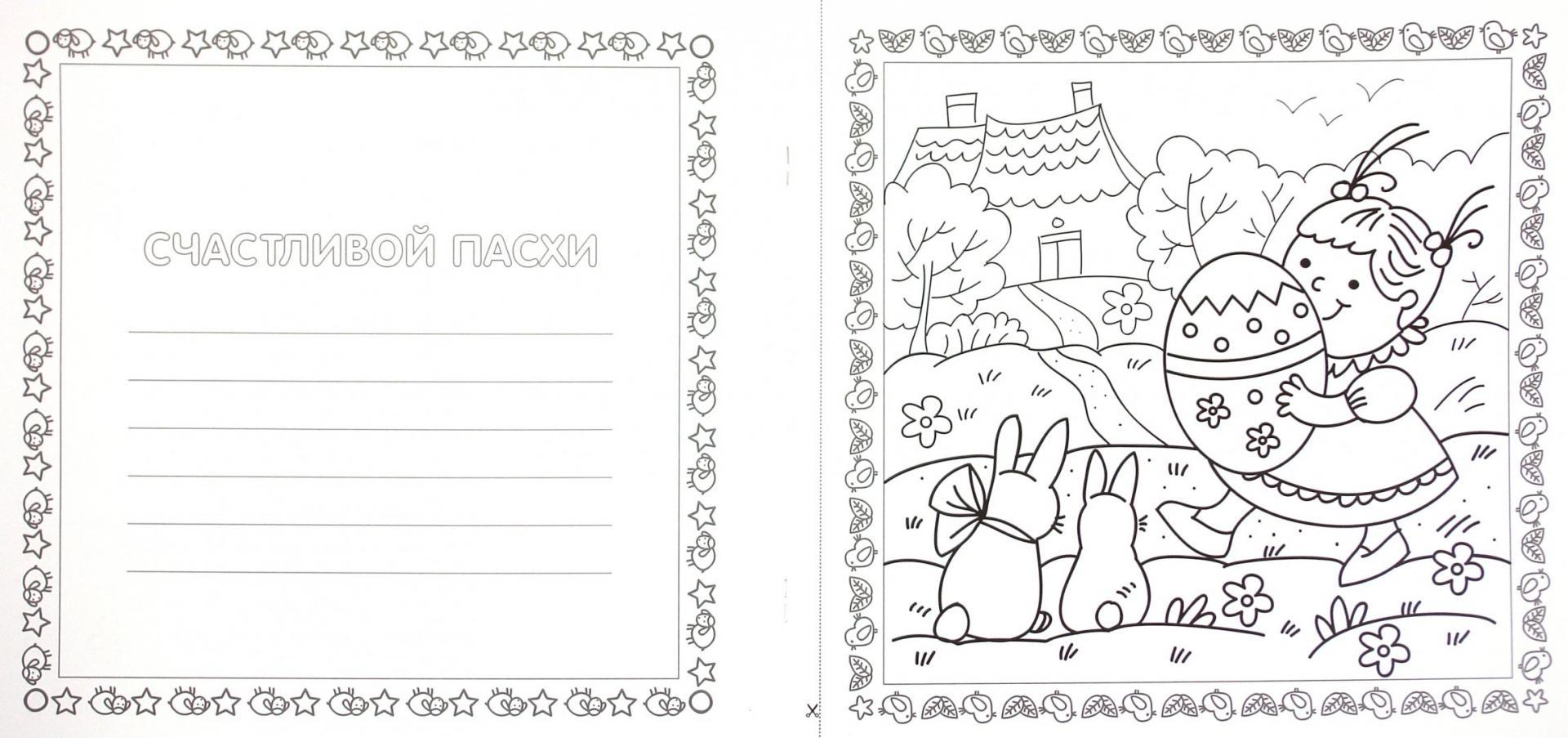 Раскраски открыток с днем ангела