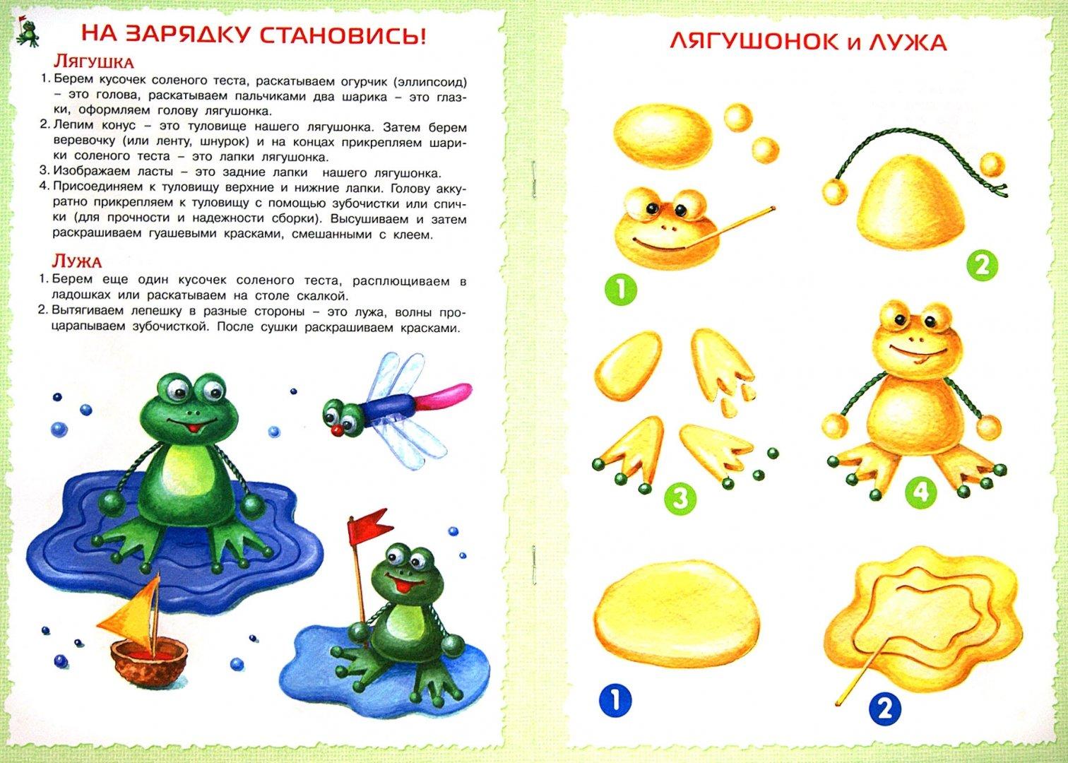 Иллюстрация 1 из 4 для Зайки на грядке. Лепим подарки из соленого теста - Ирина Лыкова | Лабиринт - книги. Источник: Лабиринт