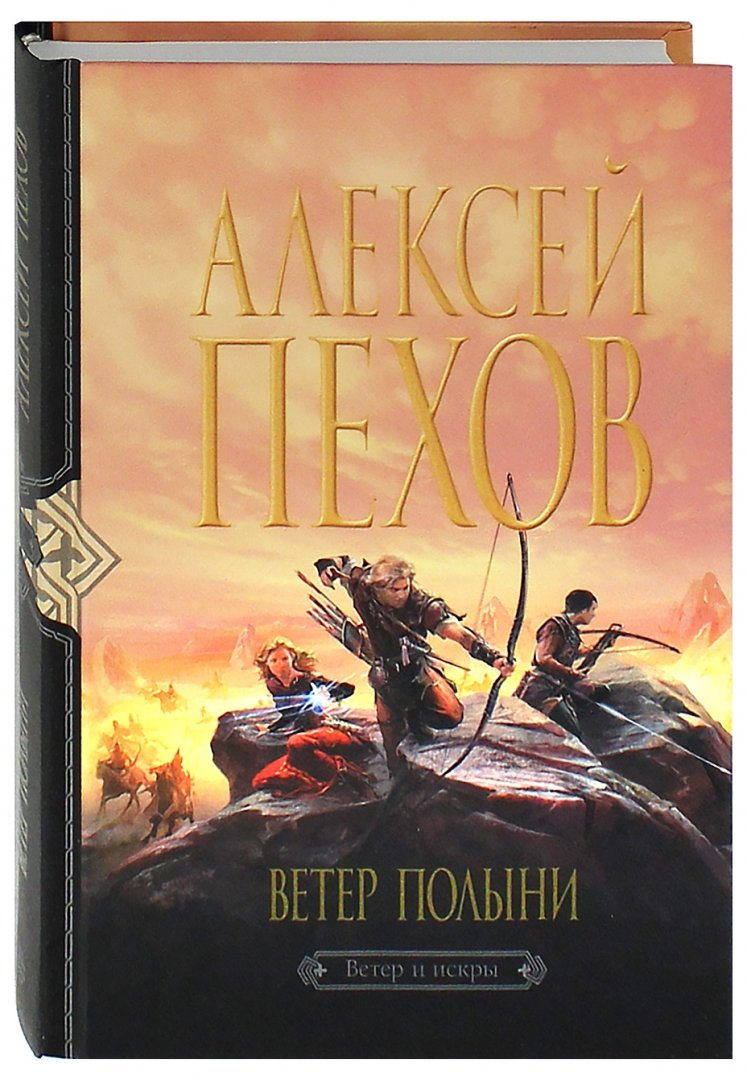 Иллюстрация 1 из 39 для Ветер полыни - Алексей Пехов | Лабиринт - книги. Источник: Лабиринт