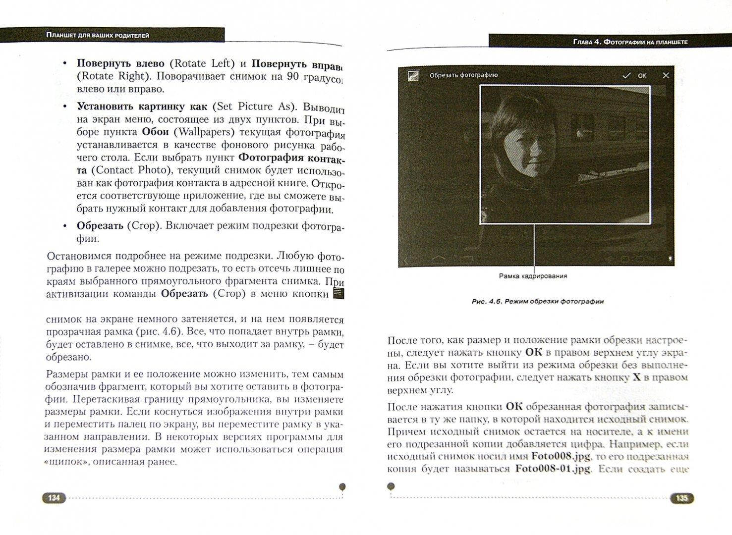 Иллюстрация 1 из 12 для Планшет на Android для ваших родителей - Прокди, Финкова, Темирязев   Лабиринт - книги. Источник: Лабиринт