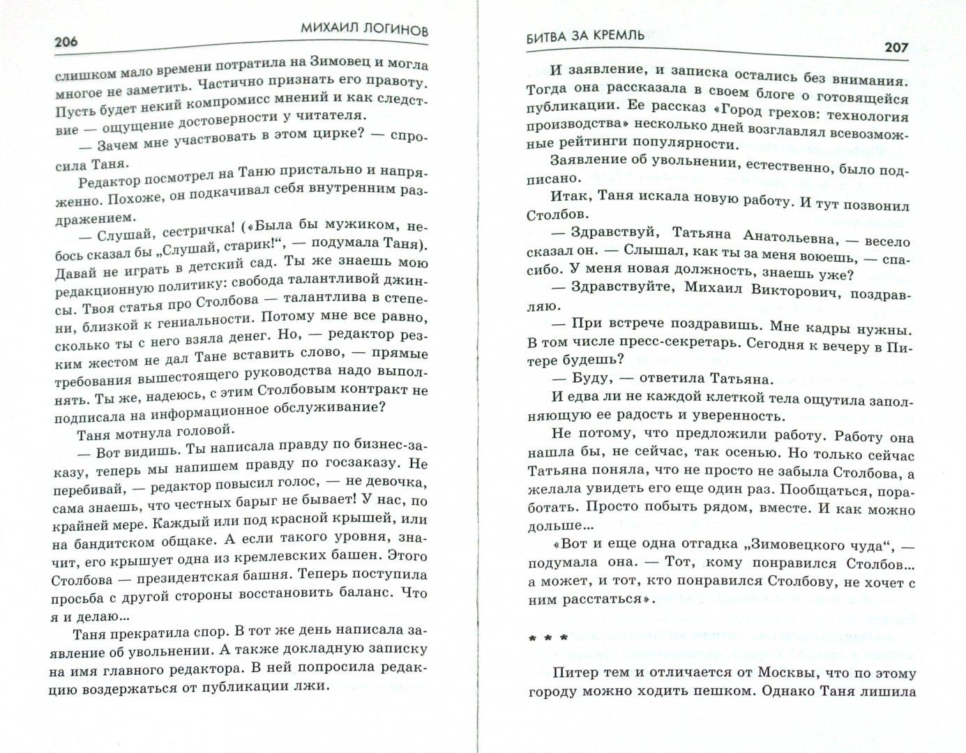 Иллюстрация 1 из 8 для Битва за Кремль - Михаил Логинов | Лабиринт - книги. Источник: Лабиринт