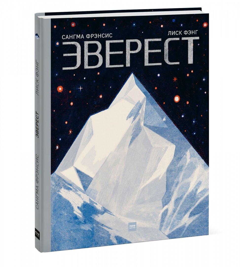Иллюстрация 1 из 48 для Эверест - Сангма Фрэнсис | Лабиринт - книги. Источник: Лабиринт