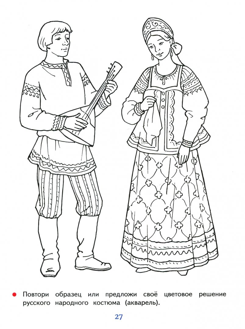 Народные костюмы россии рисунки