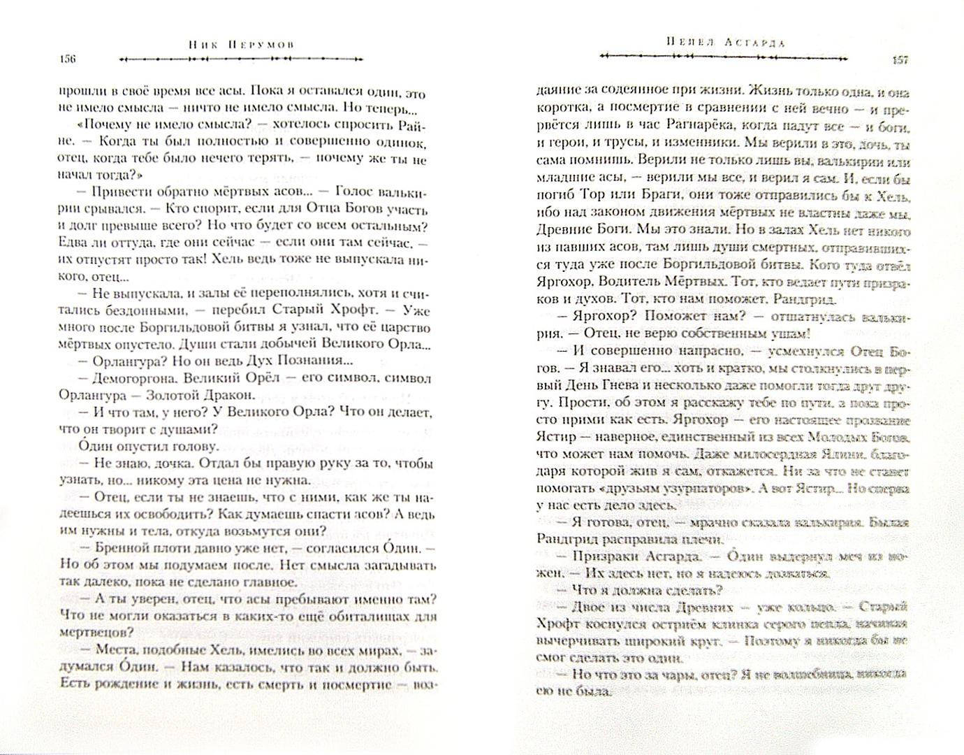 Иллюстрация 1 из 25 для Гибель Богов-2. Книга третья. Пепел Асгарда - Ник Перумов | Лабиринт - книги. Источник: Лабиринт