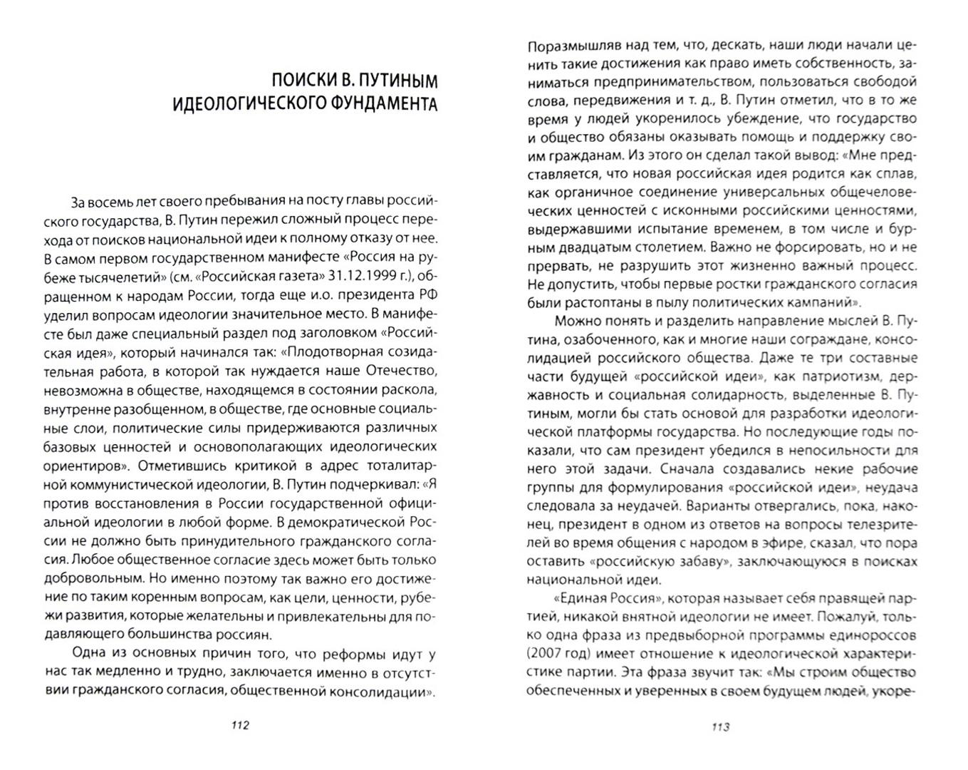 Иллюстрация 1 из 10 для Что еще может Путин? - Николай Леонов | Лабиринт - книги. Источник: Лабиринт