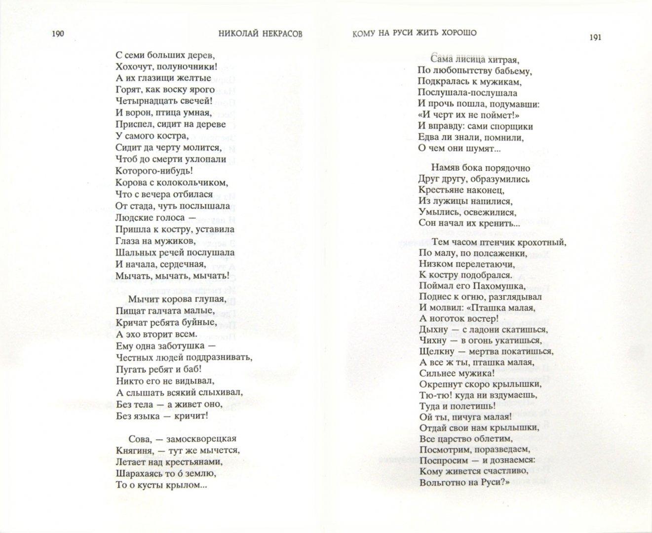 Иллюстрация 1 из 5 для Кому на Руси жить хорошо. Избранные произведения - Николай Некрасов | Лабиринт - книги. Источник: Лабиринт