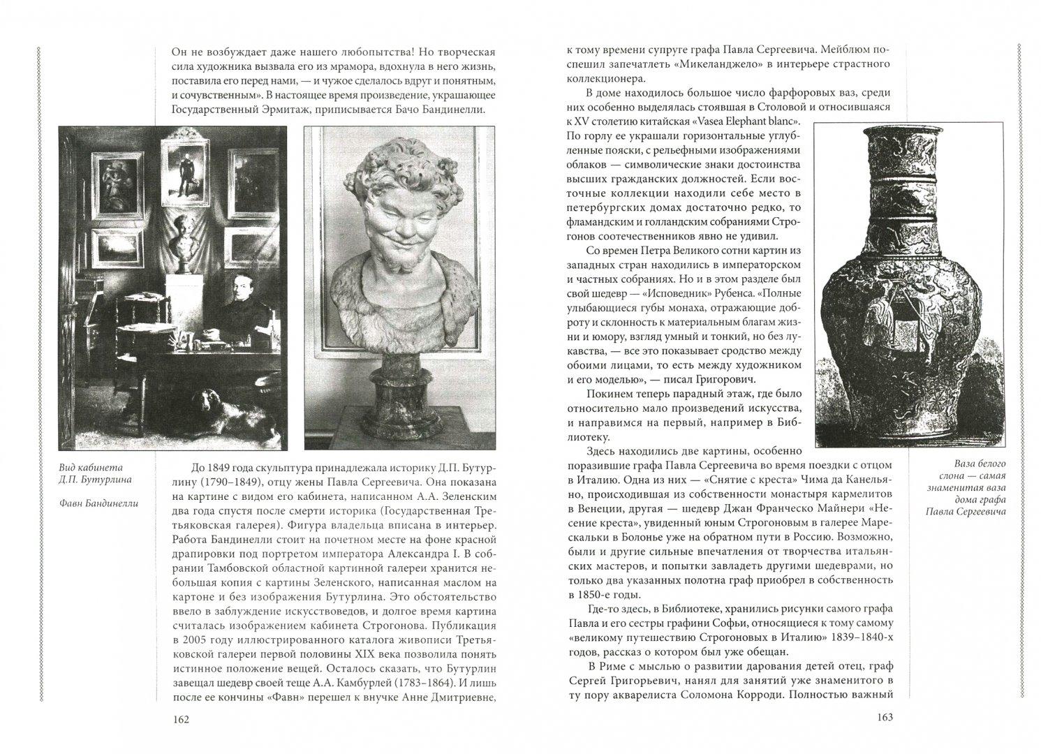 Иллюстрация 1 из 23 для Строгоновы 500 лет рода. Выше только цари - Сергей Кузнецов   Лабиринт - книги. Источник: Лабиринт