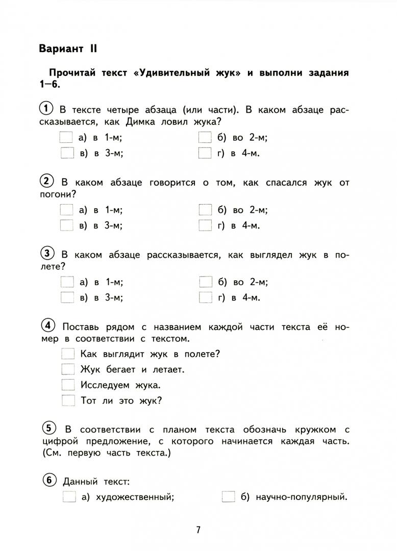 Иллюстрация 1 из 14 для Русский язык. 4 класс. Тетрадь для проверочных работ. ФГОС - Надежда Лаврова | Лабиринт - книги. Источник: Лабиринт