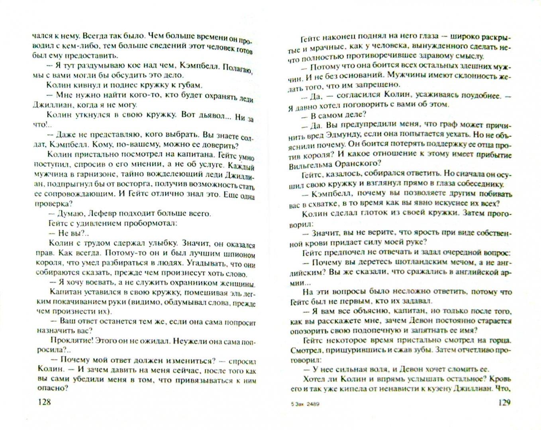 Иллюстрация 1 из 15 для Покоренная горцем - Пола Куин | Лабиринт - книги. Источник: Лабиринт
