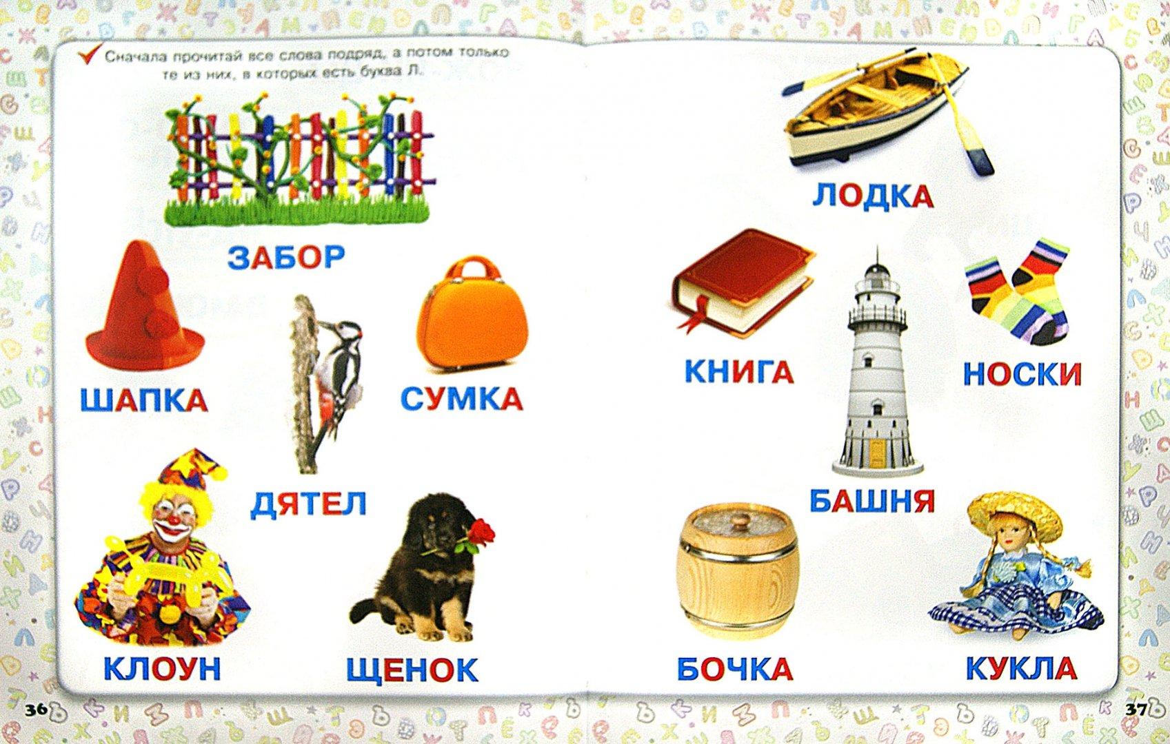 Иллюстрация 1 из 9 для Учимся читать. Для 4-6 лет - Гаврина, Топоркова, Щербинина, Кутявина   Лабиринт - книги. Источник: Лабиринт
