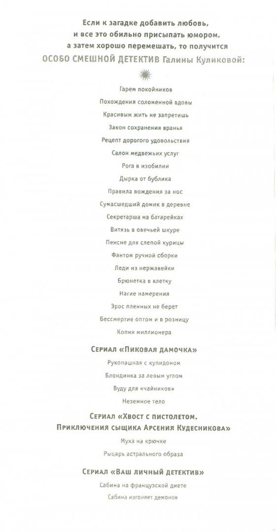 Иллюстрация 1 из 6 для Банановое убийство - Галина Куликова | Лабиринт - книги. Источник: Лабиринт