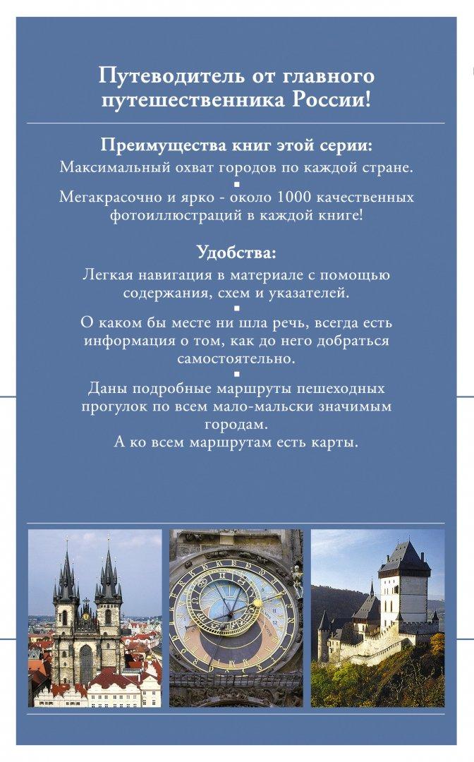 Иллюстрация 1 из 27 для Чехия. Путеводитель (+DVD) - Крылов, Яровинская | Лабиринт - книги. Источник: Лабиринт