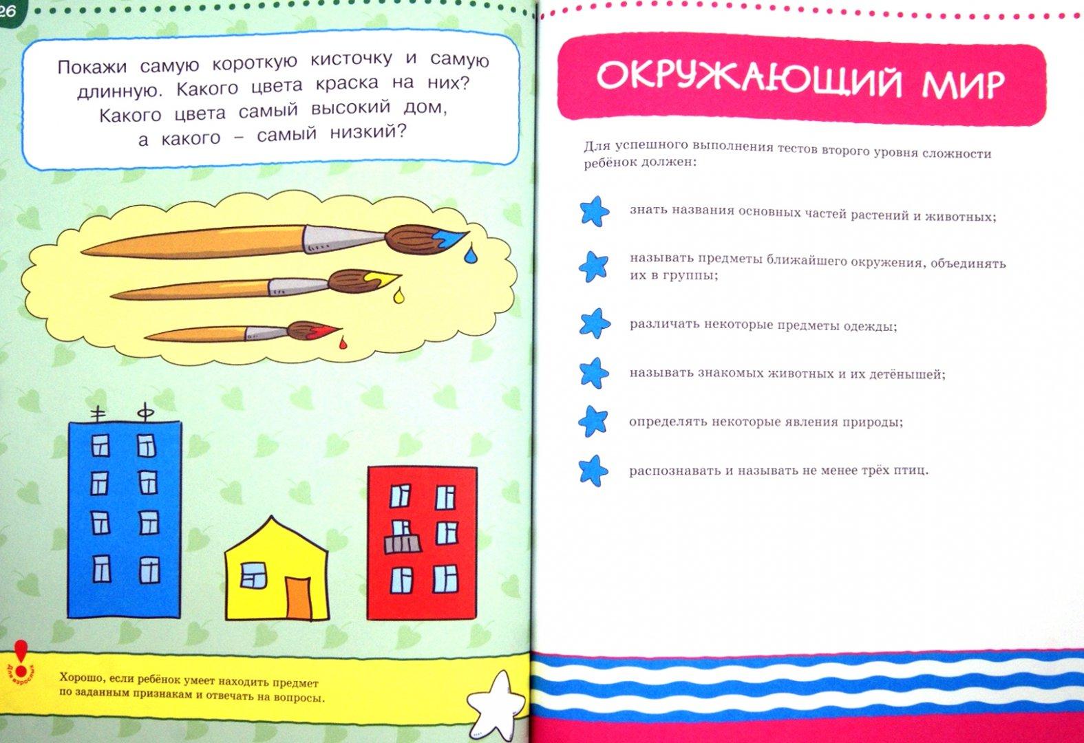 Иллюстрация 1 из 76 для Тесты. От простого к сложному (2-3 года) - Ольга Земцова | Лабиринт - книги. Источник: Лабиринт