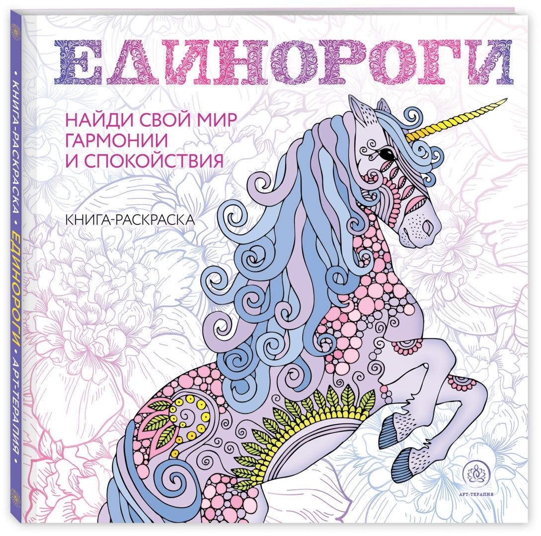 Иллюстрация 1 из 42 для Единороги. Раскраска-антистресс ...