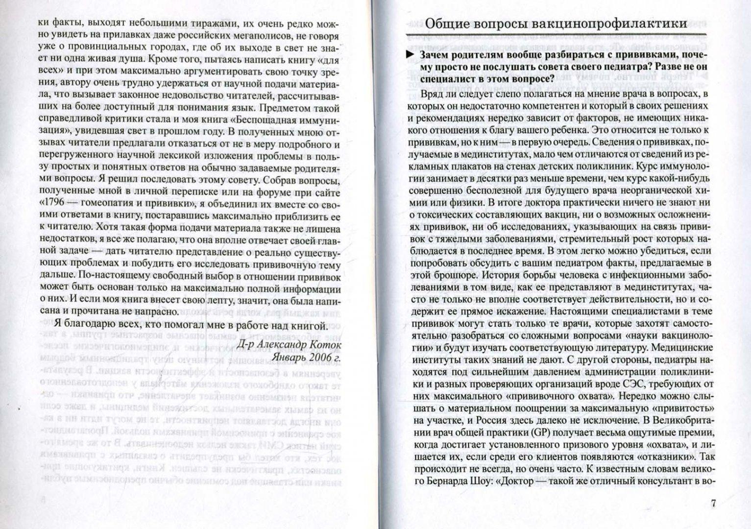Иллюстрация 1 из 12 для Прививки в вопросах и ответах для думающих родителей - Александр Коток   Лабиринт - книги. Источник: Лабиринт