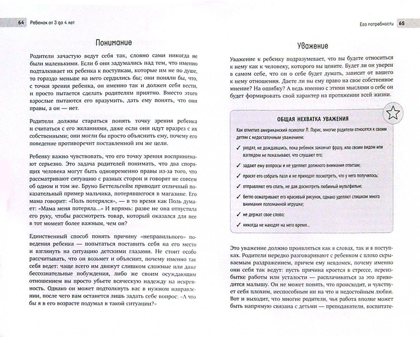 Иллюстрация 1 из 15 для Гид по воспитанию детей от 3 до 6 лет. Советы знаменитого французского психолога - Анн Бакюс | Лабиринт - книги. Источник: Лабиринт