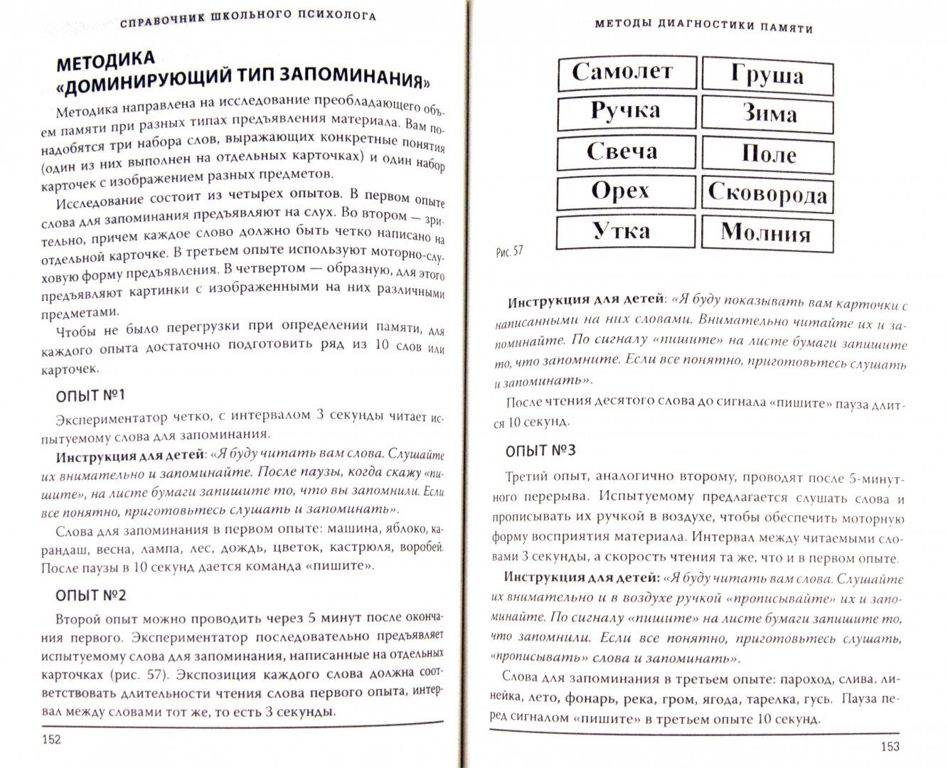 Иллюстрация 1 из 15 для Справочник школьного психолога. Тесты, упражнения, задания на CD (+CD) - Елена Загорная | Лабиринт - книги. Источник: Лабиринт