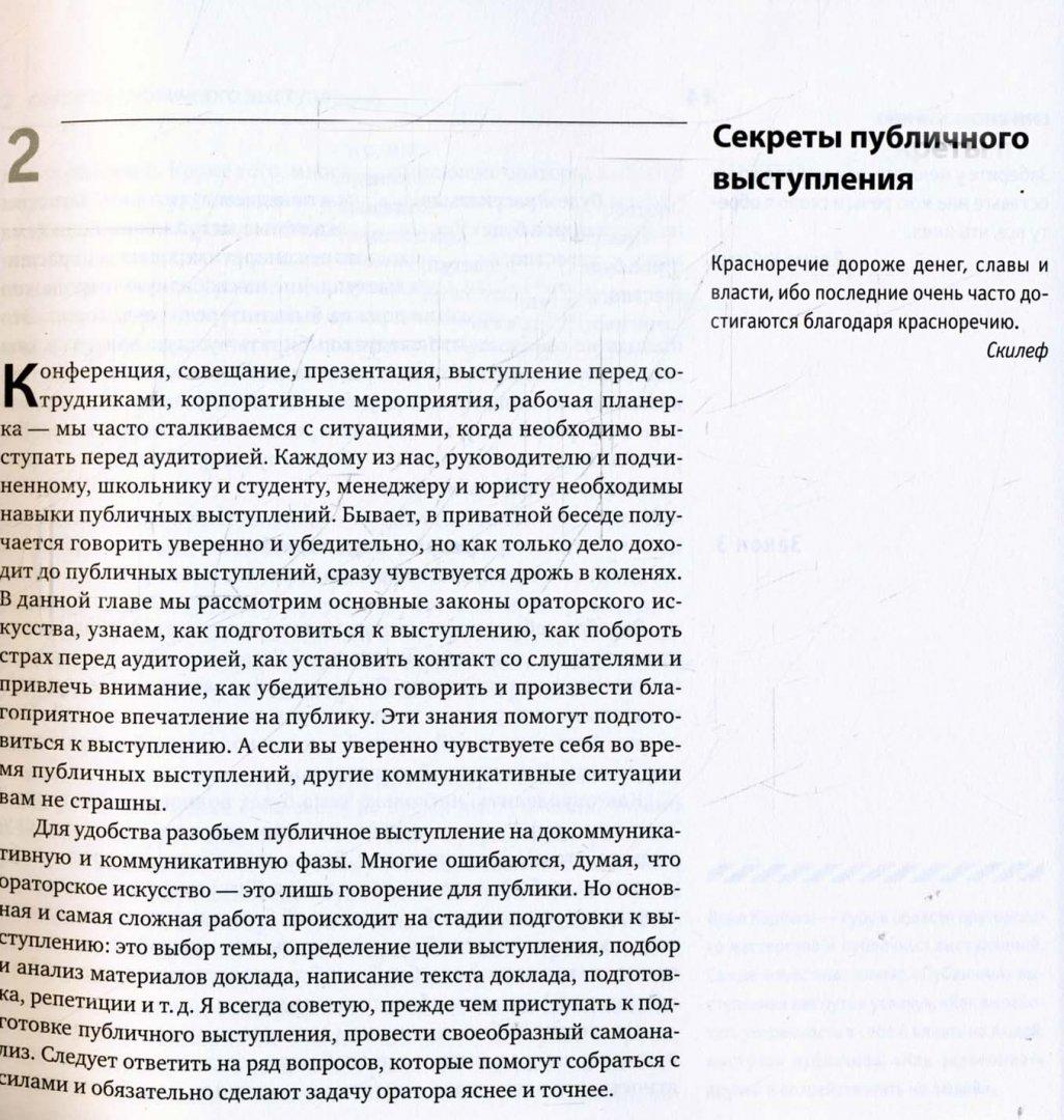 Иллюстрация 1 из 5 для Гни свою линию: Приемы эффективной коммуникации - Никита Непряхин | Лабиринт - книги. Источник: Лабиринт
