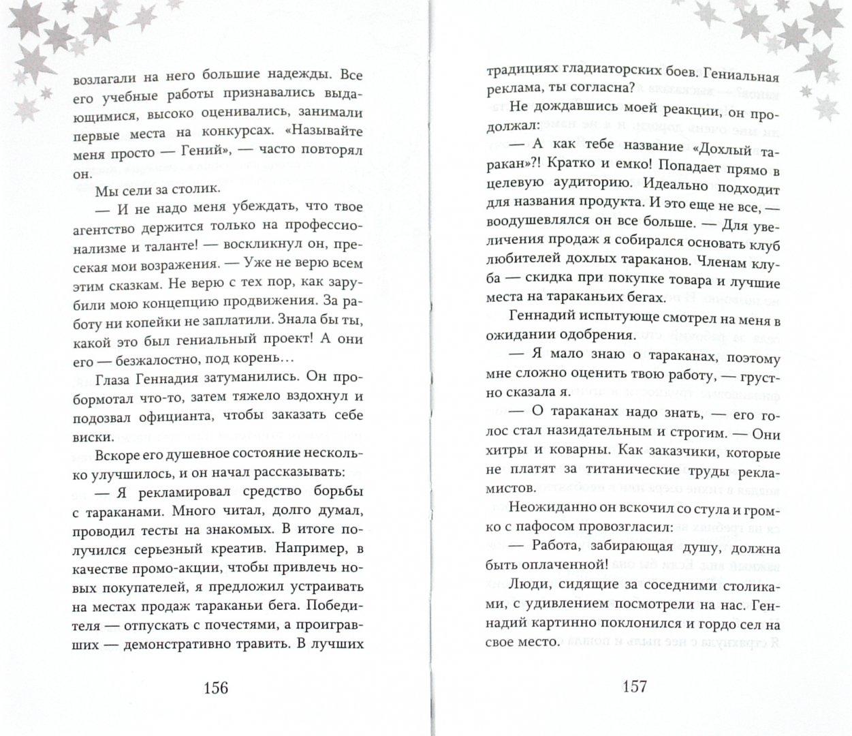 Иллюстрация 1 из 4 для Лунные истории для тех, кто не спит - Юлия Меньшикова | Лабиринт - книги. Источник: Лабиринт