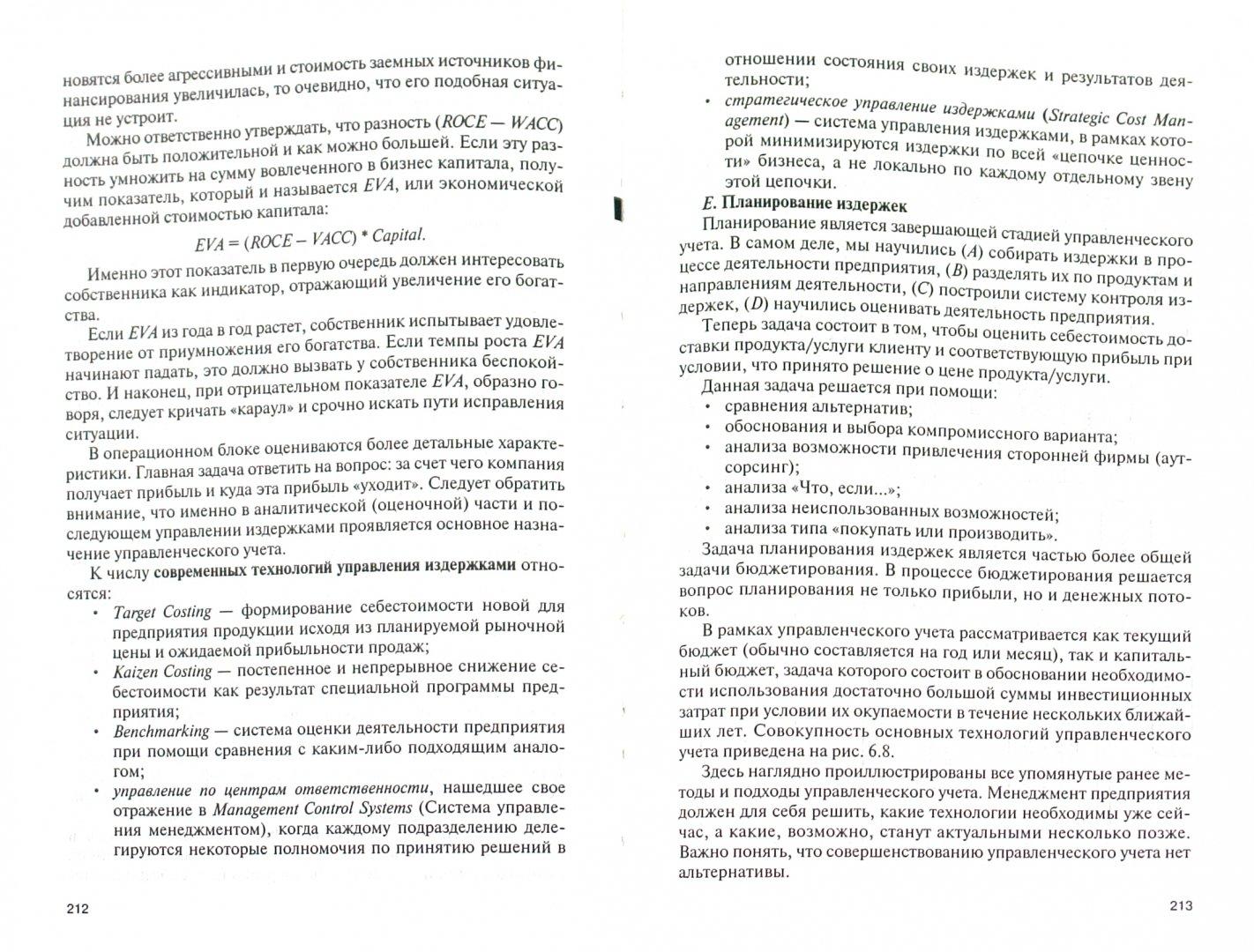 Иллюстрация 1 из 8 для Менеджмент - Дорофеев, Шмелева, Шестопал | Лабиринт - книги. Источник: Лабиринт