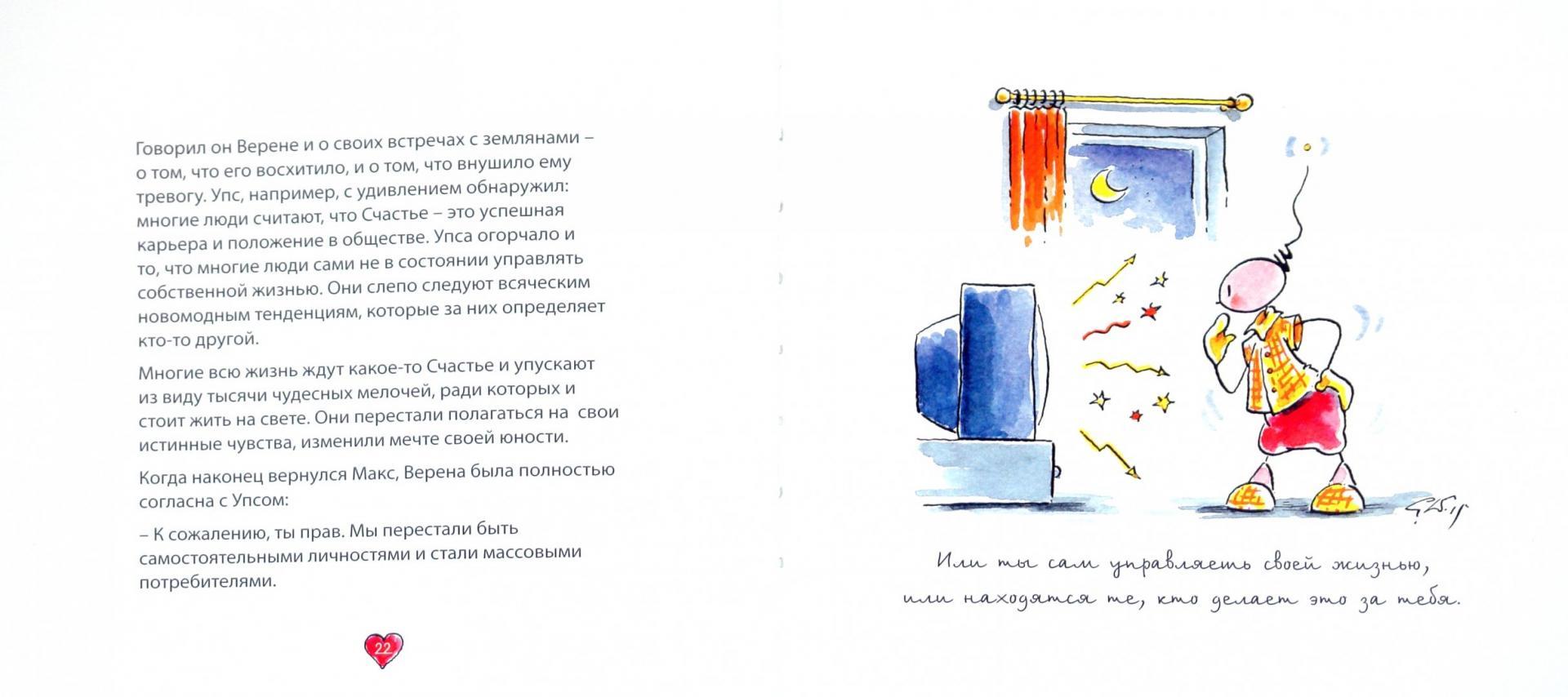 Иллюстрация 1 из 11 для УПС. Как жить в ладу с самим собой - Курт Хёртенхубер | Лабиринт - книги. Источник: Лабиринт