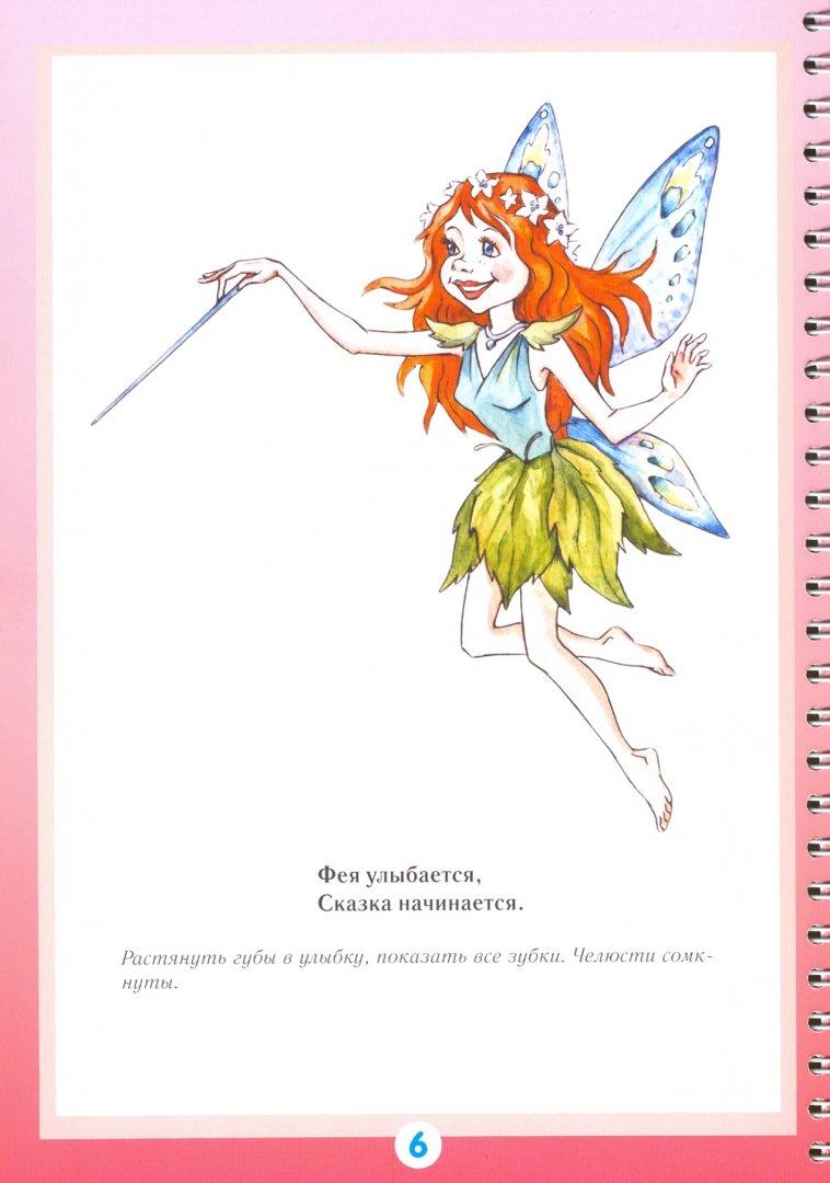 Иллюстрация 1 из 11 для Артикуляционная гимнастика для девочек. ФГОС - Ирина Волошина | Лабиринт - книги. Источник: Лабиринт