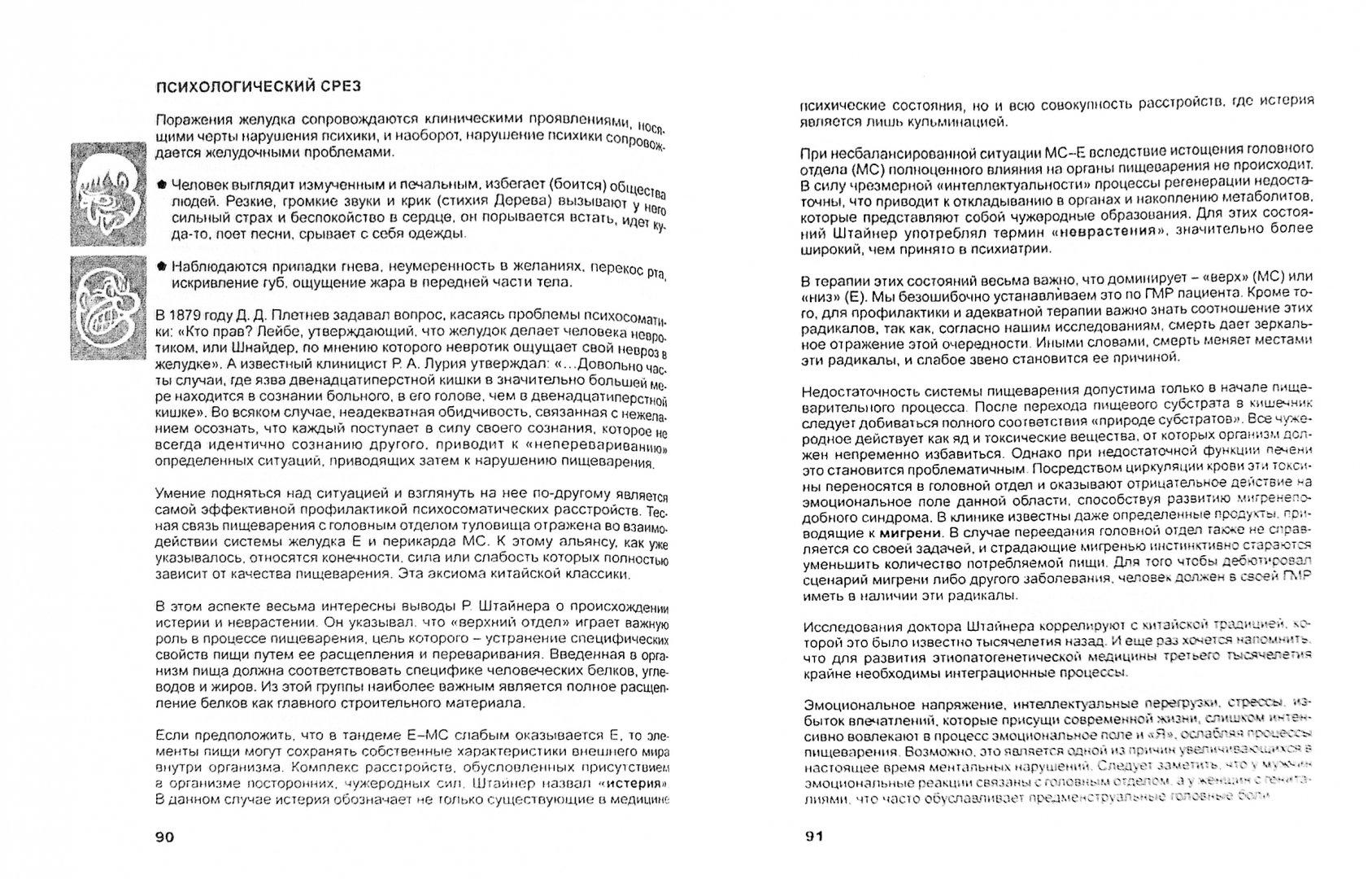 Иллюстрация 1 из 22 для Психосоматика в восточной медицине. Клиника. Акупунктура. Гомеопатия - Эмма Гоникман   Лабиринт - книги. Источник: Лабиринт