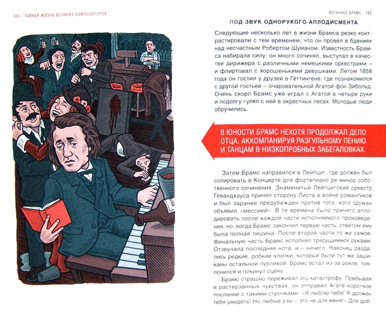 Иллюстрация 1 из 22 для Тайная жизнь великих композиторов - Элизабет Ланди | Лабиринт - книги. Источник: Лабиринт
