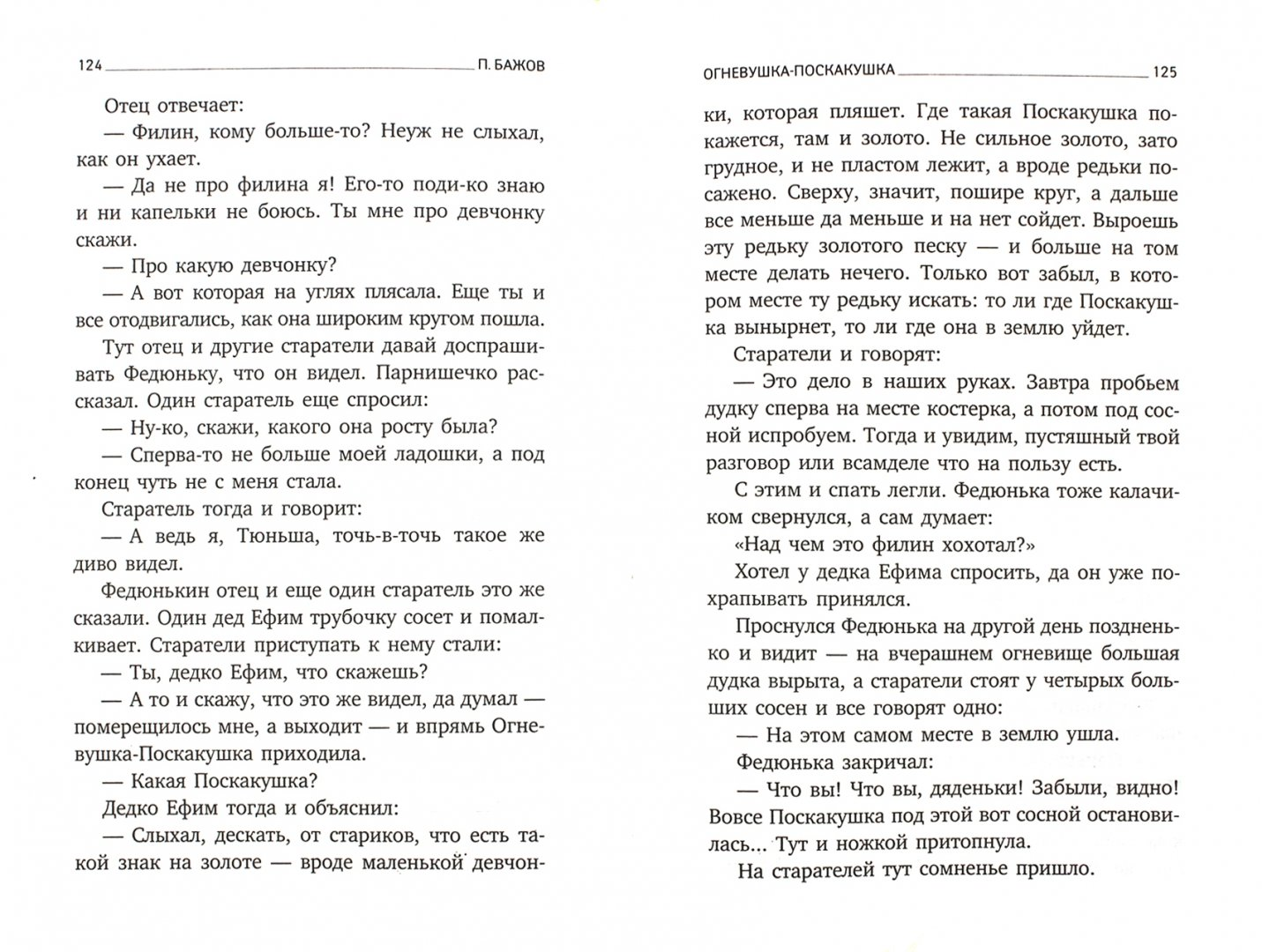 Иллюстрация 1 из 6 для Малахитовая шкатулка. Сказы - Павел Бажов | Лабиринт - книги. Источник: Лабиринт