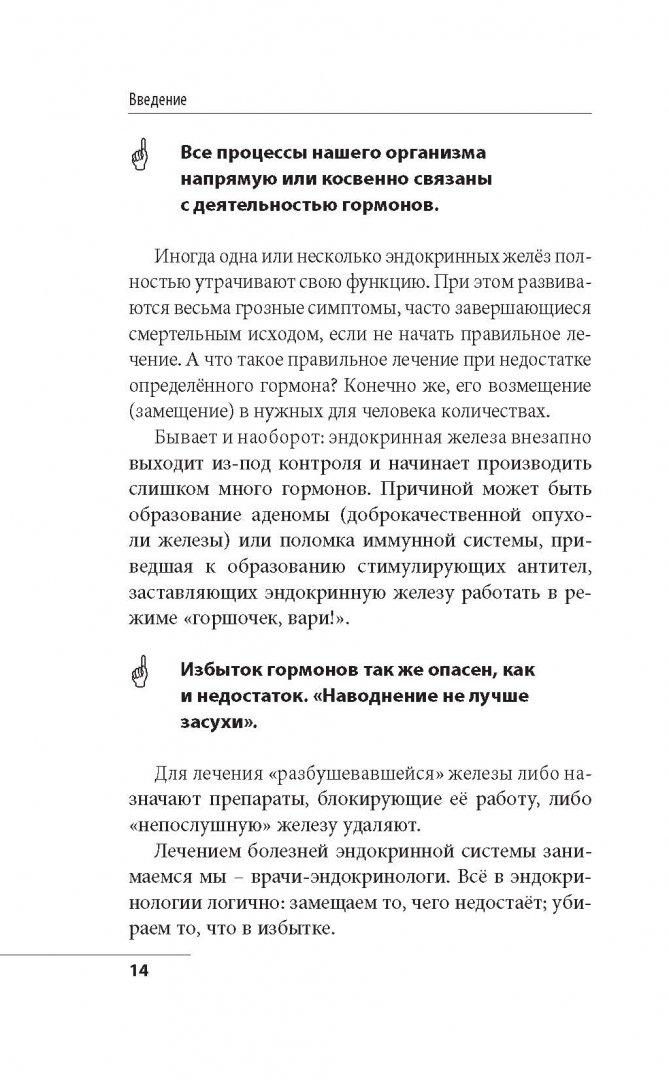 Иллюстрация 14 из 22 для Что со мной, доктор? Вся правда о щитовидной железе - Ольга Демичева | Лабиринт - книги. Источник: Лабиринт